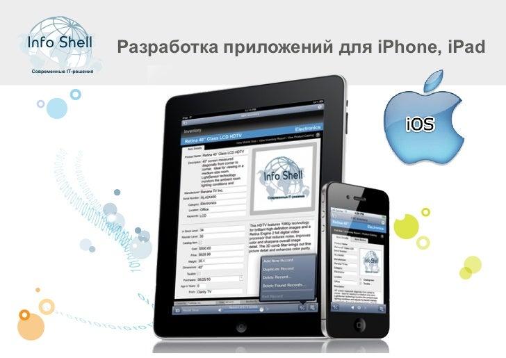 Разработка приложений для iPhone, iPad