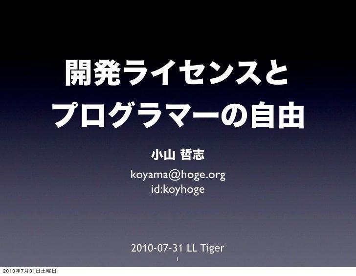 開発ライセンスと           プログラマーの自由                    小山 哲志                koyama@hoge.org                    id:koyhoge        ...