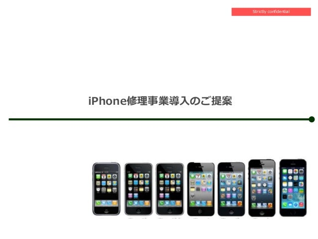 iPhone修理事業導入のご提案 Strictly confidential