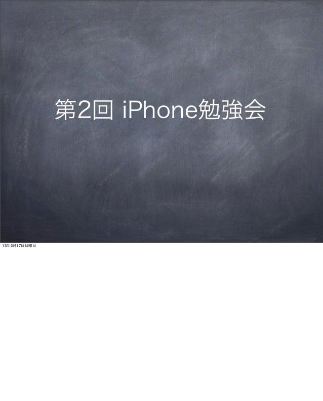 第2回 iPhone勉強会13年3月17日日曜日