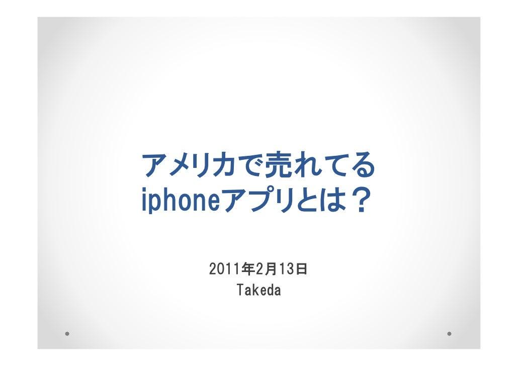 アメリカで売れてるiphoneアプリとは?   2011年2月13日      Takeda