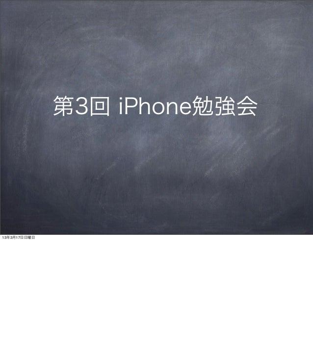 第3回 iPhone勉強会13年3月17日日曜日