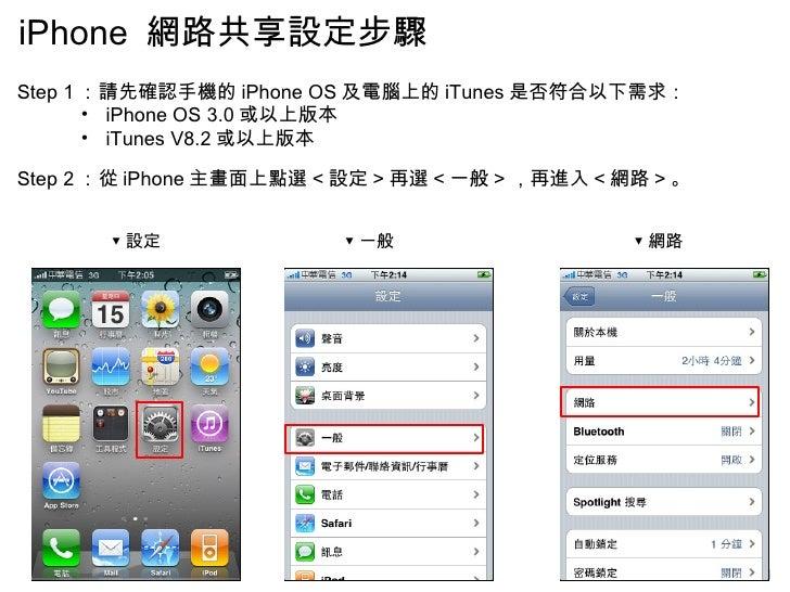<ul><li>Step 1 :請先確認手機的 iPhone OS 及電腦上的 iTunes 是否符合以下需求: </li></ul><ul><ul><li>iPhone OS 3.0 或以上版本 </li></ul></ul><ul><ul>...