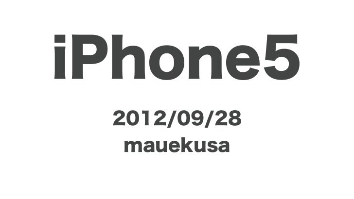 iPhone5 2012/09/28  mauekusa