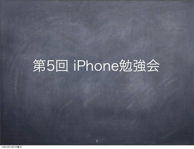 第5回 iPhone勉強会                    113年4月14日日曜日