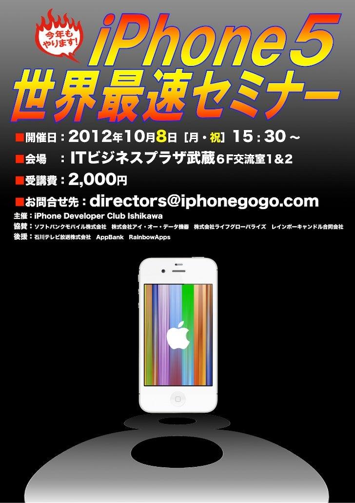 iPhone5最速セミナーのチラシ