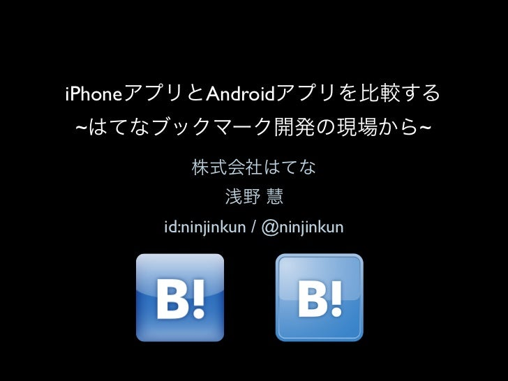 iPhone        Android ~                                   ~         id:ninjinkun / @ninjinkun