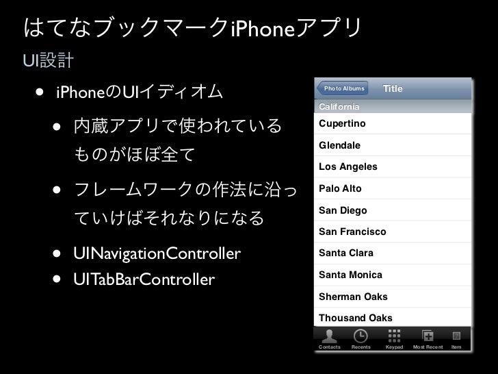 iPhoneUI •