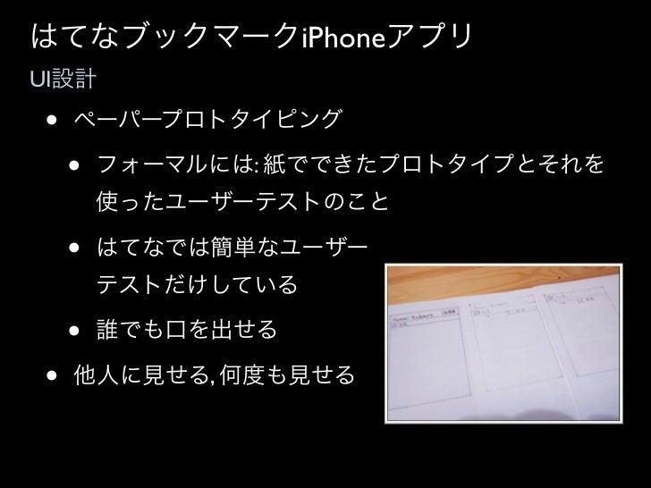 iPhone•    •   UI    •        WWDC•             Interface Builder    •