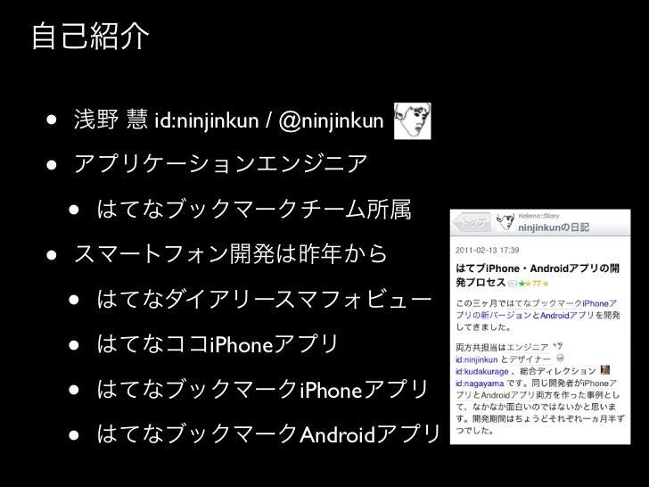 •       id:ninjinkun / @ninjinkun•    ••    •    •         iPhone    •                  iPhone    •                  Android