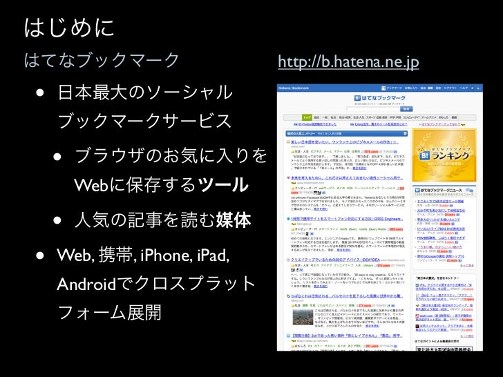http://b.hatena.ne.jp•    •        Web    ••   Web,      , iPhone, iPad,    Android
