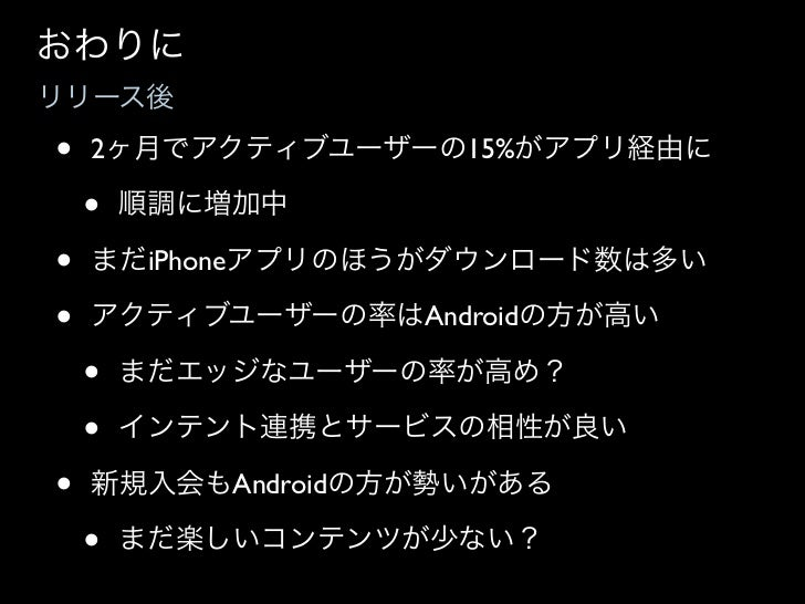 •           Android                       iPhone    •         3/12    •                    4/26        •             , Sle...