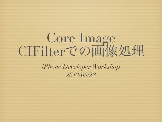 Core ImageCIFilterでの画像処理  iPhone Developer Workshop          2012/09/28