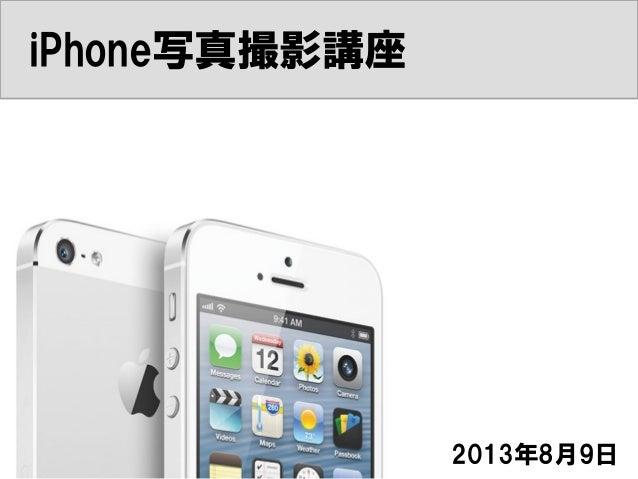 P1 2013年8月9日 iPhone写真撮影講座