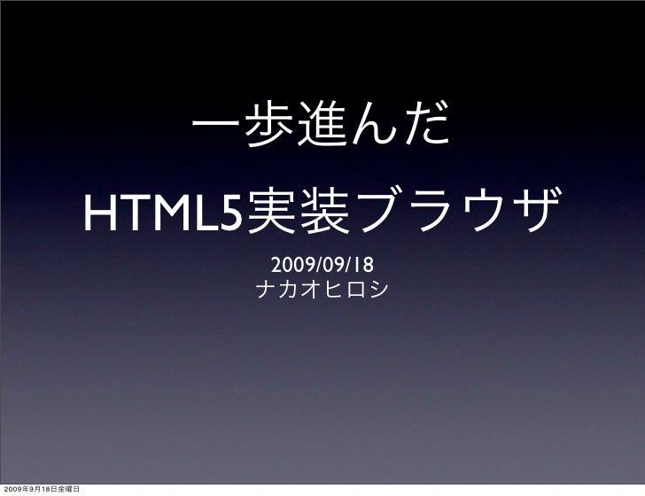HTML5                         2009/09/18     2009   9   18