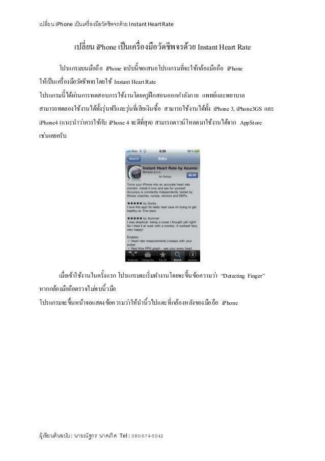 เปลี่ยน iPhone เป็นเครื่องมือวัดชีพจรด้วยInstantHeartRate ผู้เขียนต้นฉบับ: นายณัฐกร นาคเกิด Tel : 080-574-5042 เปลี่ยนiPho...
