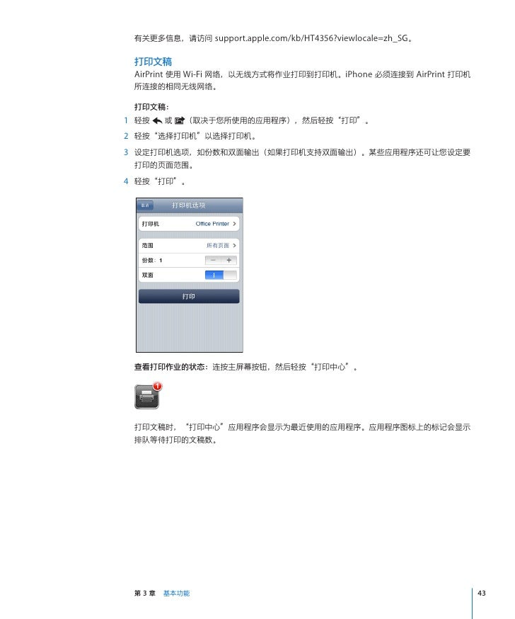 I phone ios4_user_guide_sg