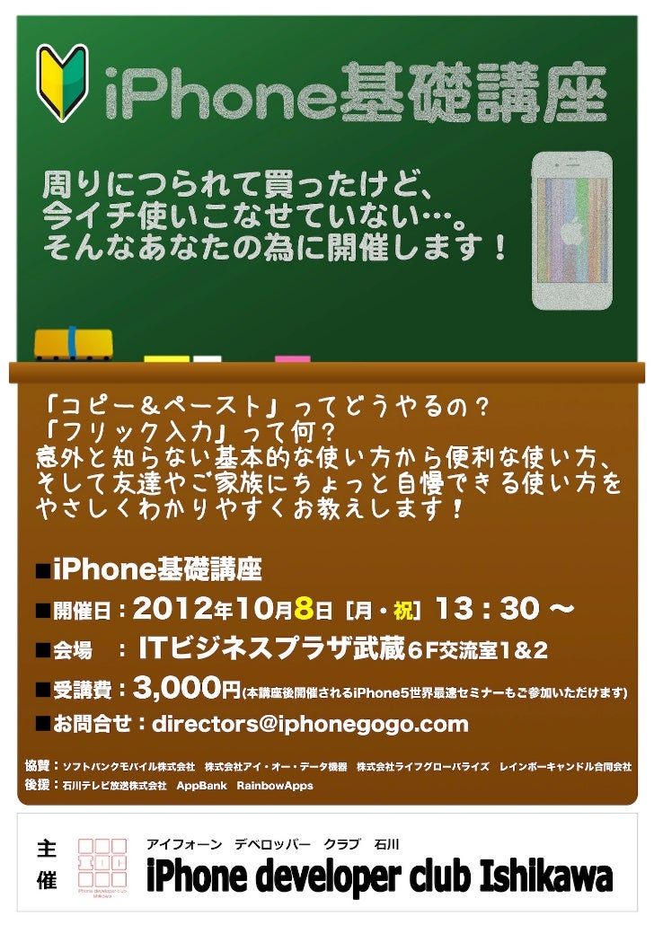 iPhone基礎講座