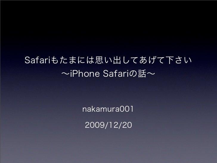 Safariもたまには思い出してあげて下さい〜iPhone Safariの話〜