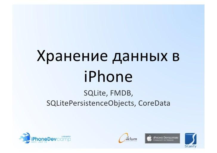 Хранениеданныхв      iPhone            SQLite,FMDB,  SQLitePersistenceObjects,CoreData