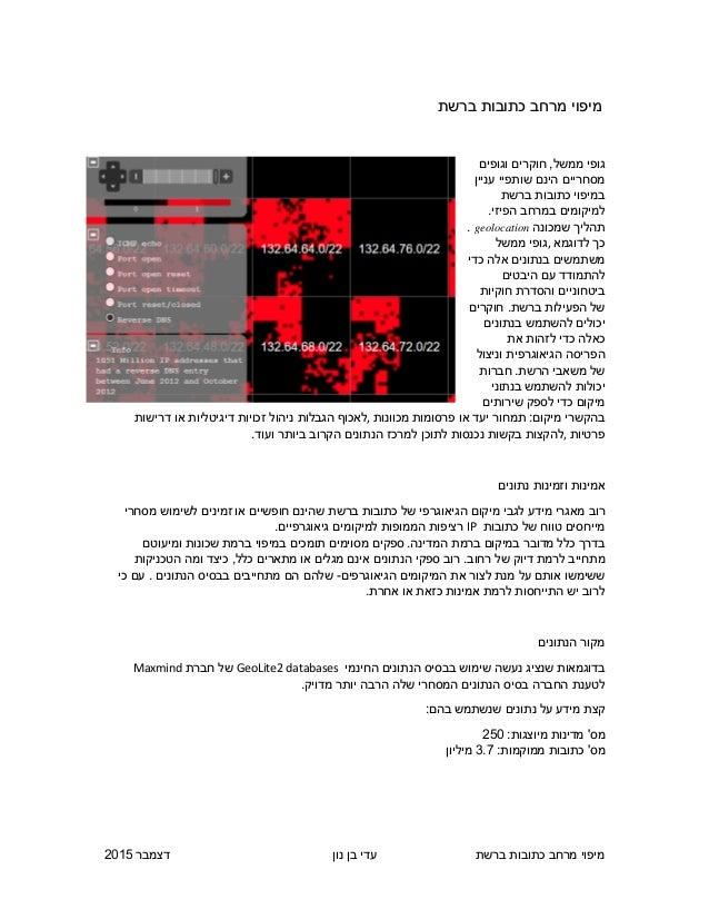דצמבר2015 נון בן עדי ברשת כתובות מרחב מיפוי ממ יפויכתובות רחבברשת ,ממשל גופיחוקריםוגו...