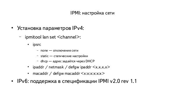 Антон Качалов - Популярно об IPMI и UEFI