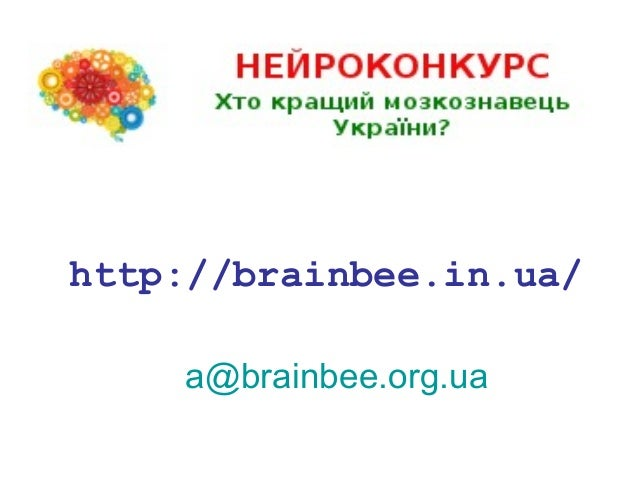 http://brainbee.in.ua/ a@brainbee.org.ua
