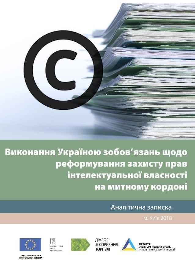 Аналітичназаписка ВиконанняУкраїноюзобов'язаньщодо реформуваннязахиступрав інтелектуальноївласності намитномукордоні