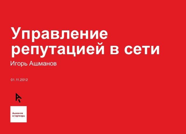 Управлениерепутацией в сетиИгорь Ашманов01.11.2012