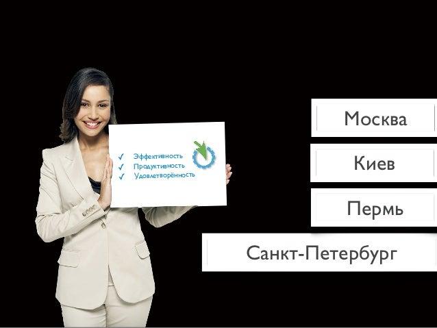 Москва                                  Киев✓   Эффективность✓   Продуктивность✓   Удовлетворённость                      ...