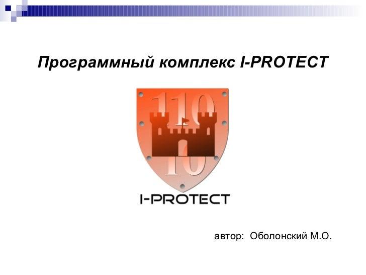 Программный комплекс  I-PROTECT     автор:  Оболонский М.О.