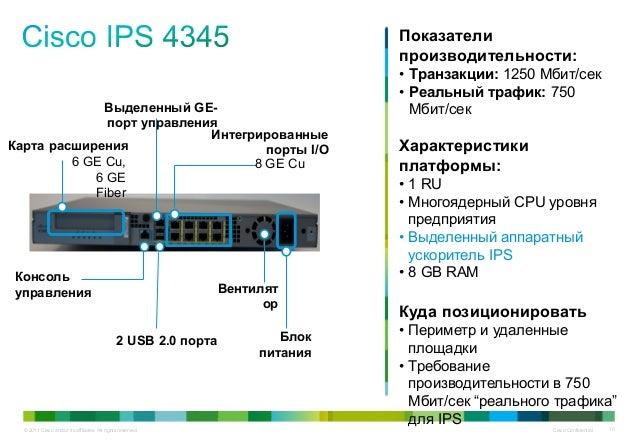 © 2011 Cisco and/or its affiliates. All rights reserved. Cisco Confidential 10 Показатели производительности: • Транзакции...