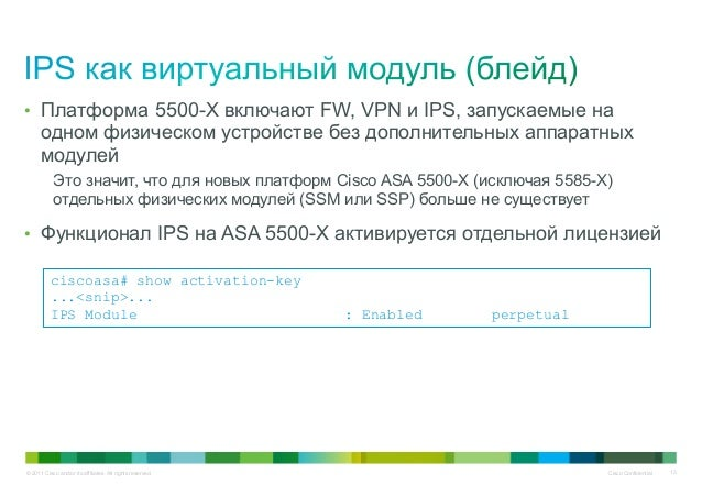 © 2011 Cisco and/or its affiliates. All rights reserved. Cisco Confidential 13 • Платформа 5500-X включают FW, VPN и IPS, ...