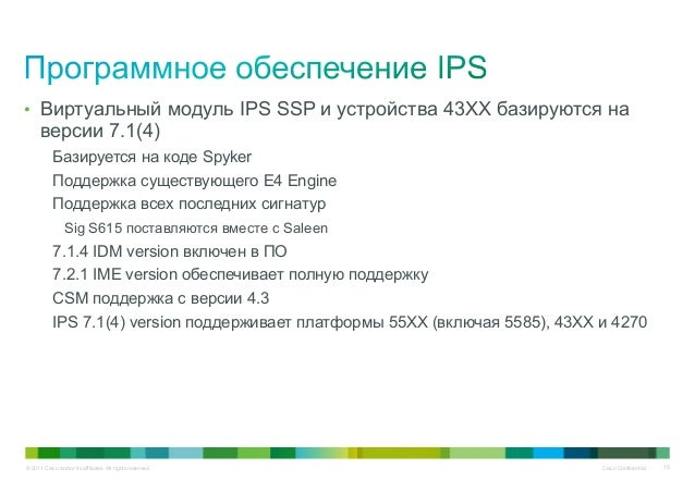 © 2011 Cisco and/or its affiliates. All rights reserved. Cisco Confidential 15 • Виртуальный модуль IPS SSP и устройства 4...