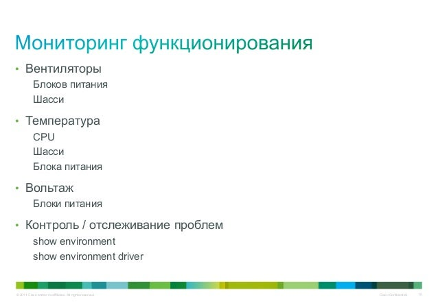 © 2011 Cisco and/or its affiliates. All rights reserved. Cisco Confidential 16 • Вентиляторы Блоков питания Шасси • Темпер...