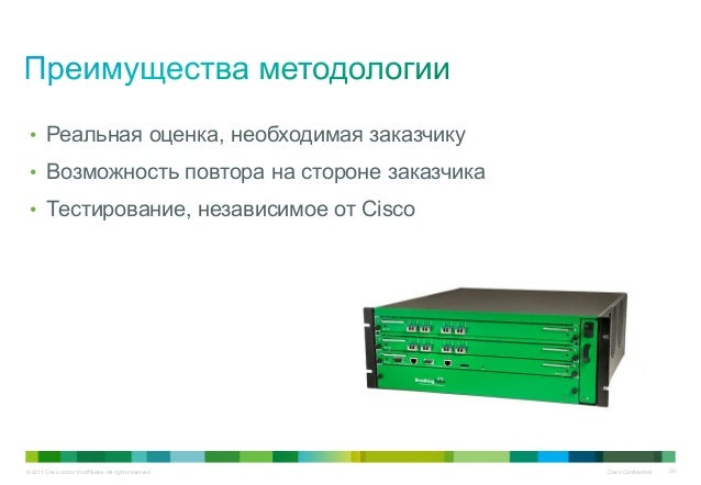 © 2011 Cisco and/or its affiliates. All rights reserved. Cisco Confidential 28 • Реальная оценка, необходимая заказчику • ...