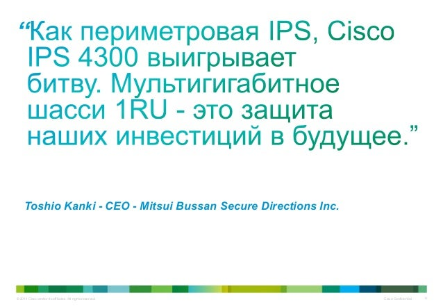 © 2011 Cisco and/or its affiliates. All rights reserved. Cisco Confidential 9 Toshio Kanki - CEO - Mitsui Bussan Secure Di...