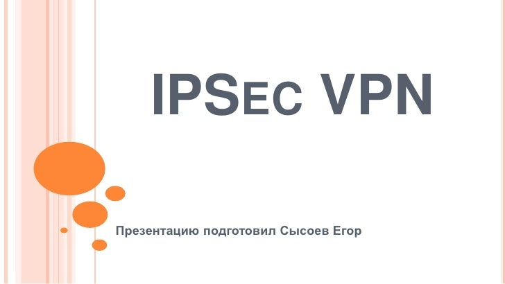IPSec VPN <br />Презентацию подготовил Сысоев Егор<br />