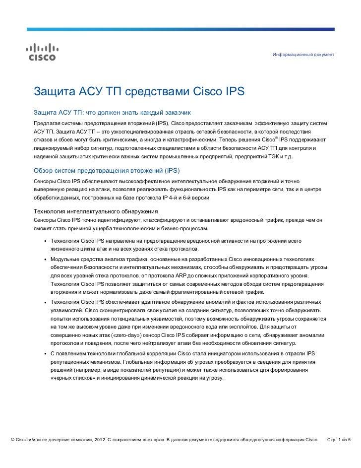 Информационный документ         Защита АСУ ТП средствами Cisco IPS         Защита АСУ ТП: что должен знать каждый заказчик...