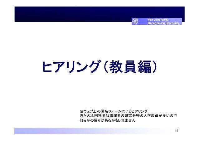 11 Itoh Laboratory, Ochanomizu University ヒアリング(教員編) ※ウェブ上の匿名フォームによるヒアリング ※たぶん回答者は講演者の研究分野の大学教員が多いので 何らかの偏りがあるかもしれません