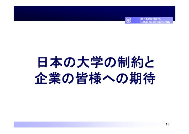 15 Itoh Laboratory, Ochanomizu University 日本の大学の制約と 企業の皆様への期待