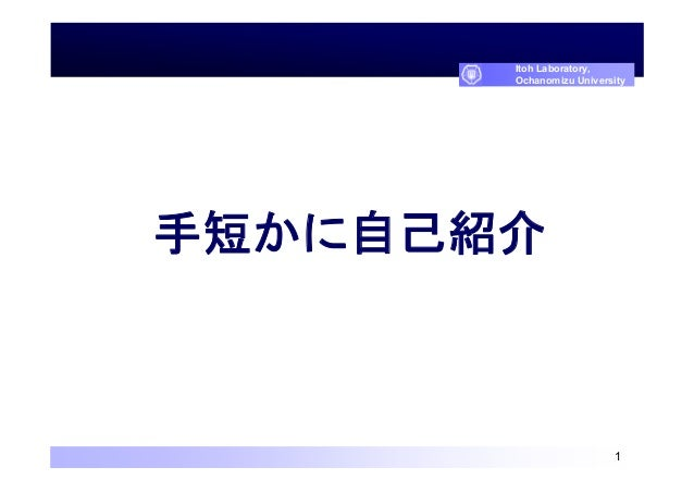 1 Itoh Laboratory, Ochanomizu University 手短かに自己紹介