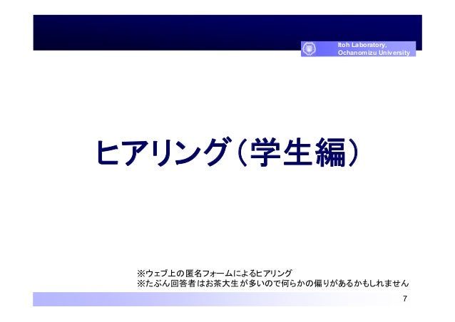 7 Itoh Laboratory, Ochanomizu University ヒアリング(学生編) ※ウェブ上の匿名フォームによるヒアリング ※たぶん回答者はお茶大生が多いので何らかの偏りがあるかもしれません