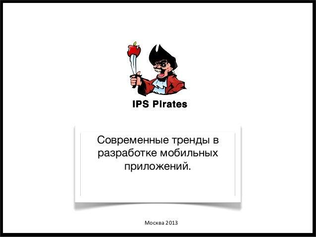Современные тренды в разработке мобильных приложений.  Москва  2013