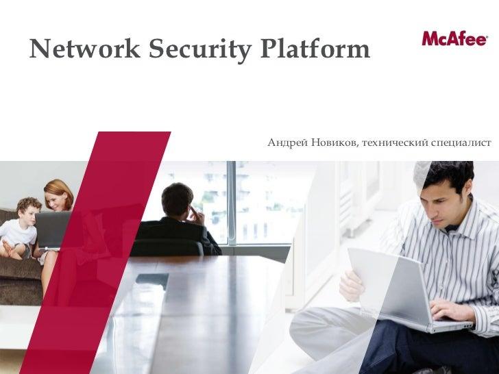 Network Security Platform                 Андрей Новиков, технический специалист