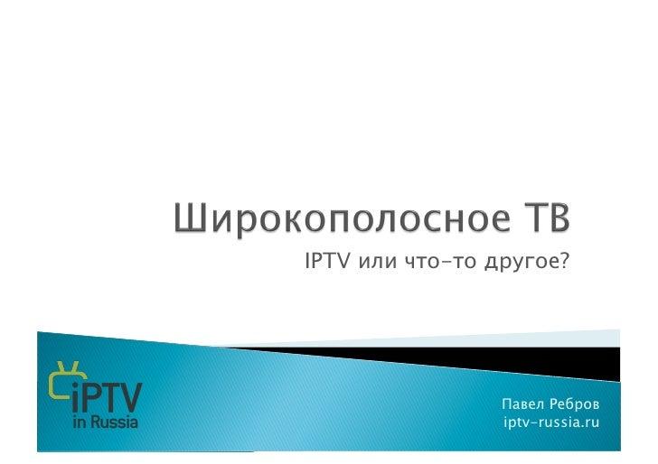 IPTV или что-то другое?                      Павел Ребров                  iptv-russia.ru