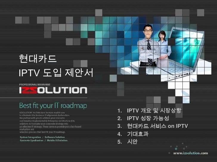 현대카드 IPTV 도입 제안서                 1.   IPTV 개요 및 시장상항               2.   IPTV 성장 가능성               3.   현대카드 서비스 on IPTV   ...