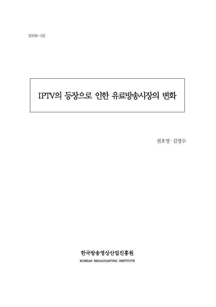 2008-02         IPTV의 등장으로 인한 유료방송시장의 변화                                                권호영 ‧ 김영수                한국방송영상산업진...