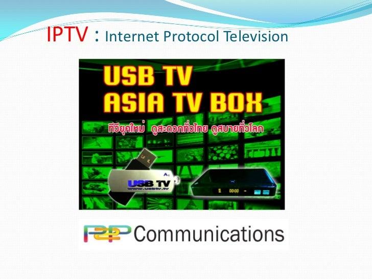 IPTV : Internet Protocol Television