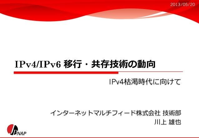 インターネットマルチフィード株式会社  技術部 川上  雄也   IPv4枯渇時代に向けて   2013/05/20